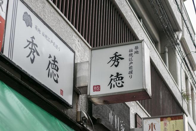 築地寿司 秀徳 3号店_29