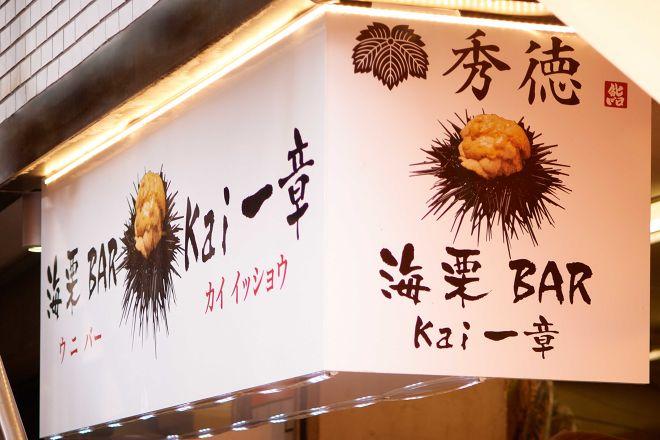 海栗BAR Kai 一章_24