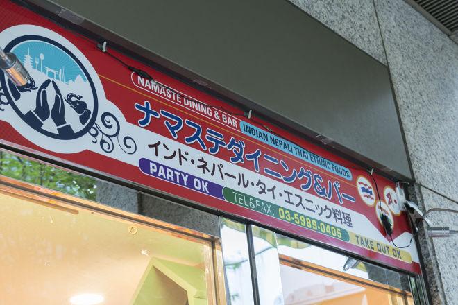 ナマステダイニング&バー 西新宿店_31