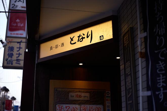 食・彩・酒 となり_26