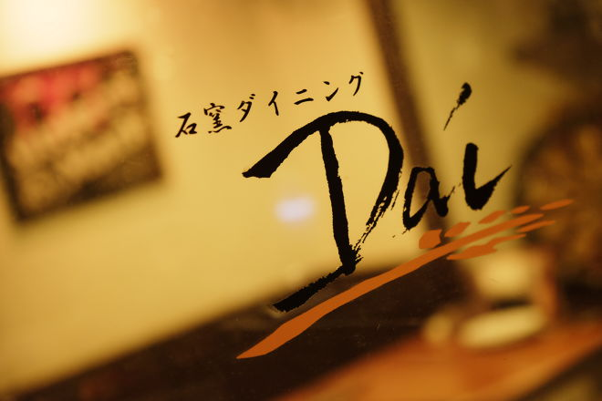 石窯ダイニング Dai_25