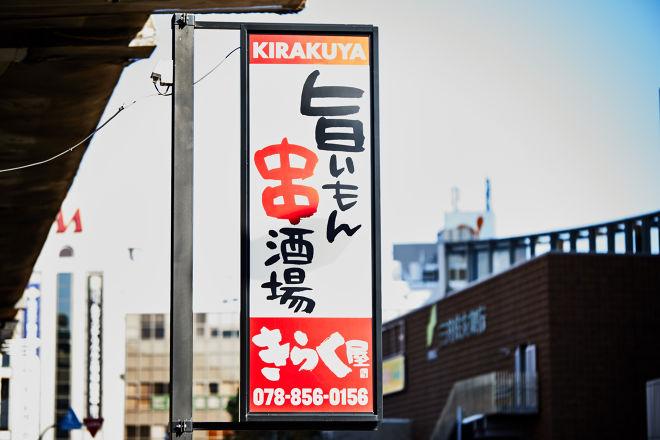 きらく屋 六甲道店_24