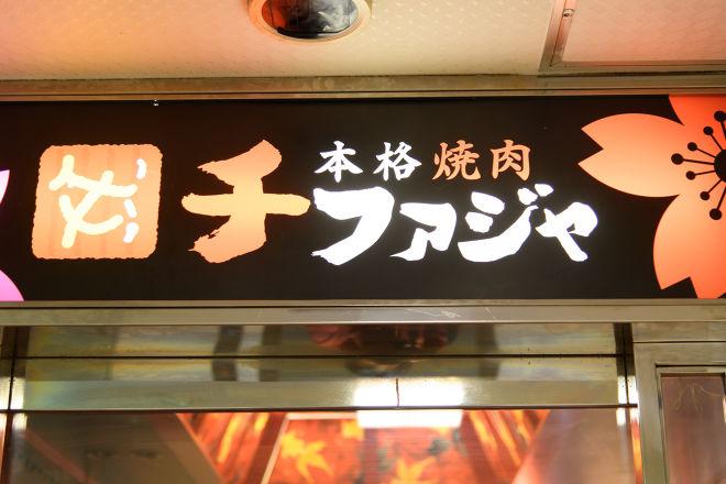 本格焼肉チファジャ 上新庄店_24