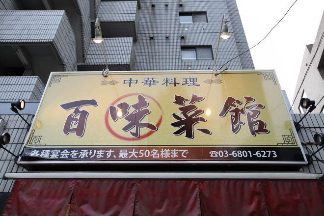百味菜館_20