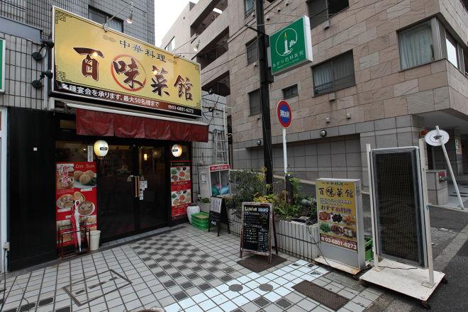 百味菜館_21