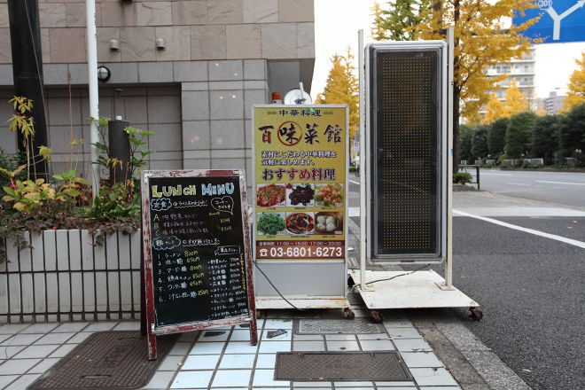 百味菜館_22