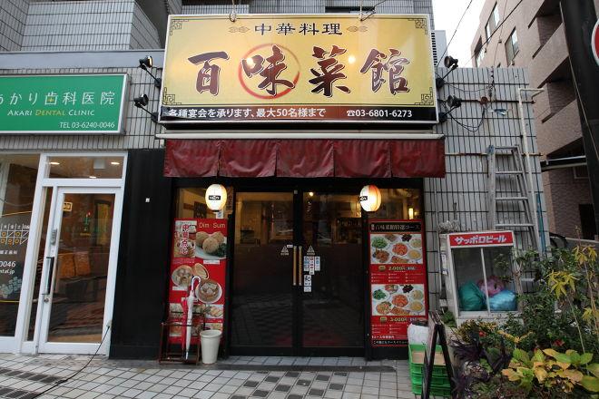 百味菜館_23