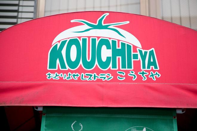Kouchi-ya_24