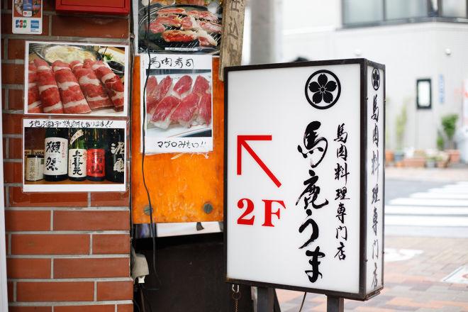 馬肉料理専門店 馬鹿うま 御徒町店_22