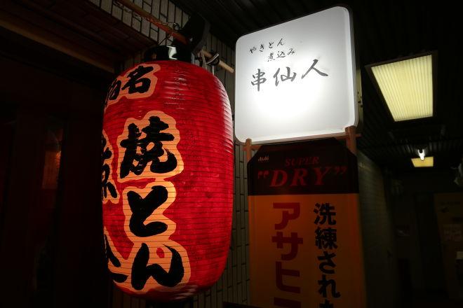 焼とん・煮込み 串仙人_22