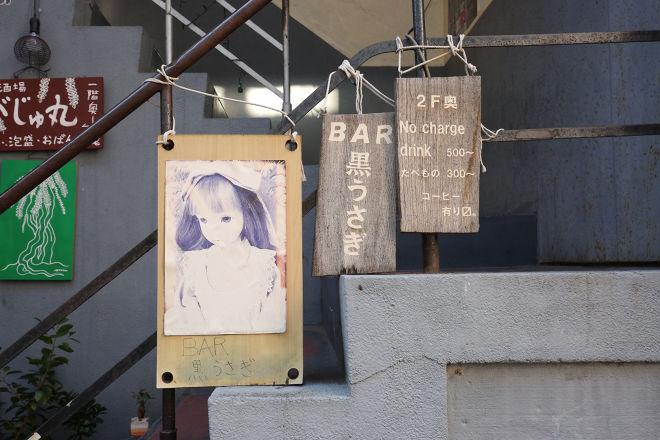 Bar 黒うさぎ_22