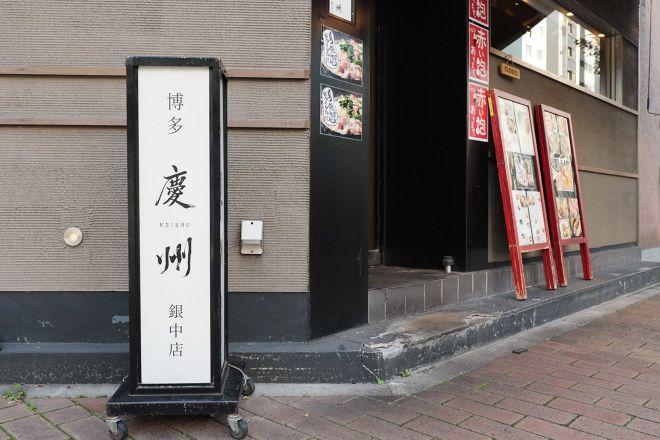 博多慶州 銀中店_24