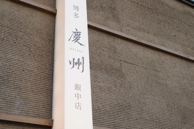 博多慶州 銀中店_25