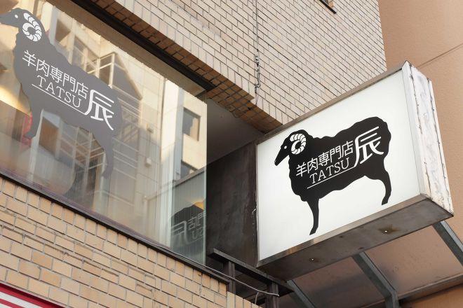 羊肉専門店 辰_23