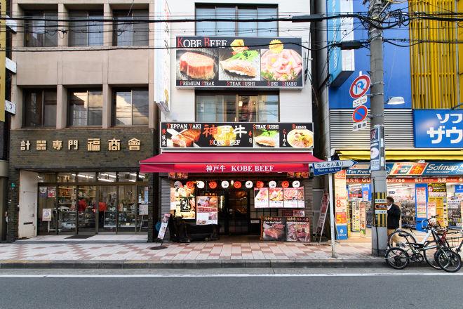 神戸牛 みやび 日本橋本店_13