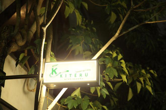 KITERU nishiazabu_31