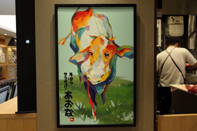 牛かつ・サラダバー あおな グランディオ蒲田店_7