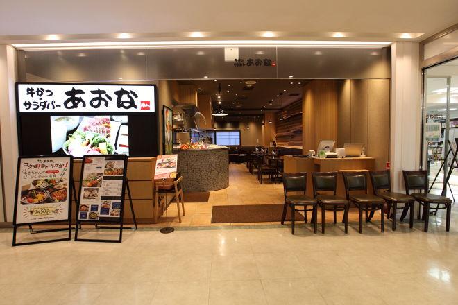 牛かつ・サラダバー あおな グランディオ蒲田店_24