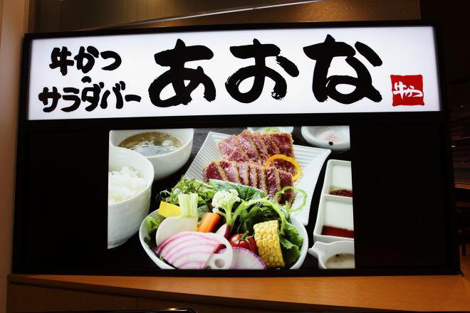 牛かつ・サラダバー あおな グランディオ蒲田店_25