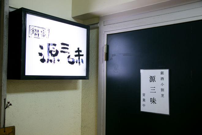 源三味_23
