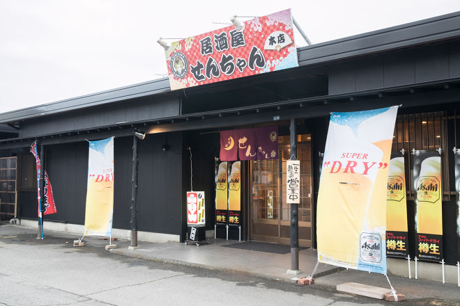 居酒屋 せんちゃん 本店_21