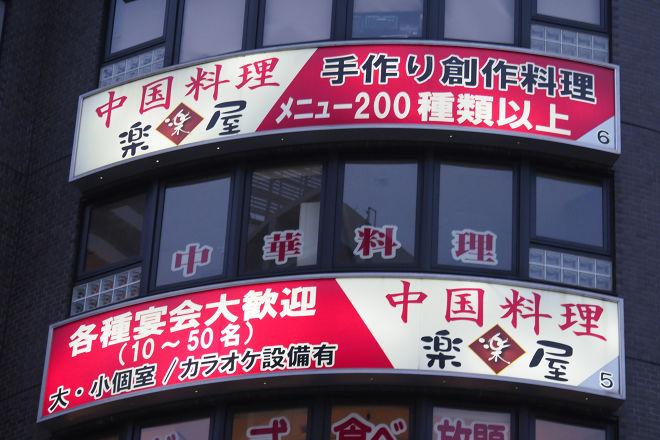 楽楽屋 池袋2号店_20