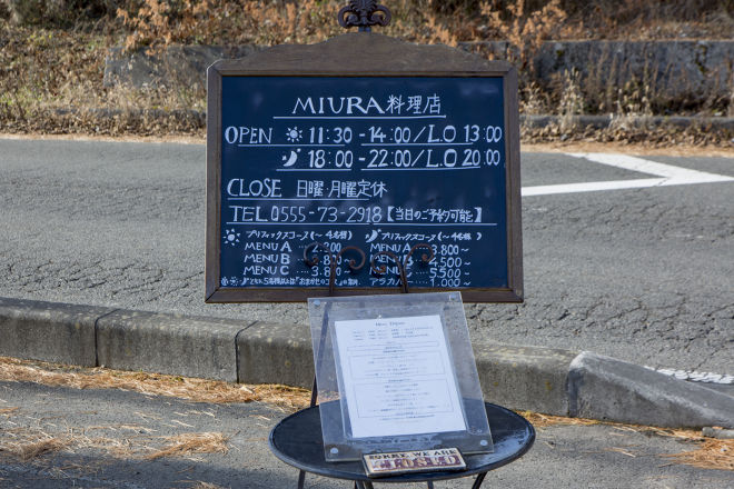 Miura料理店_15