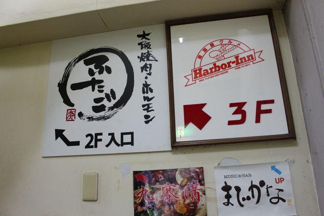 居酒屋グルメ Harbor-Inn_23