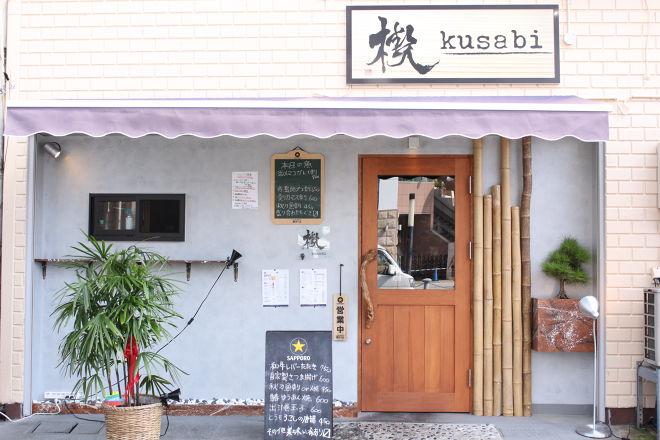楔 ~kusabi~_24