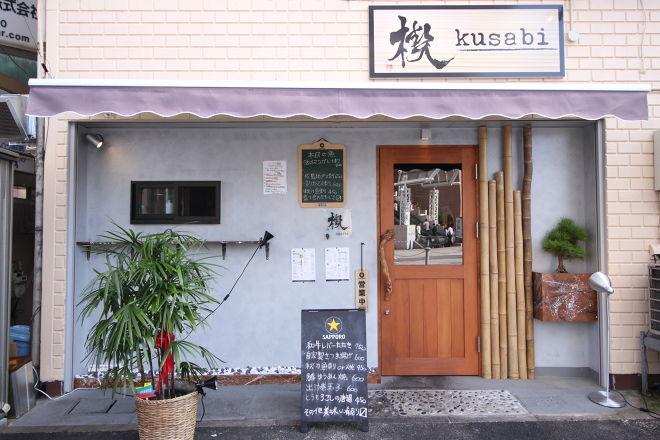 楔 ~kusabi~_27