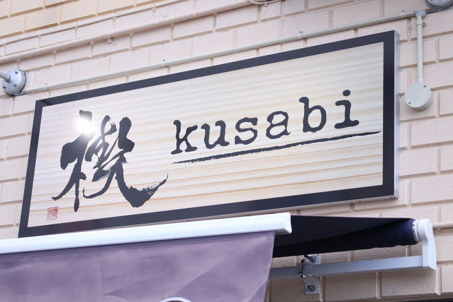 楔 ~kusabi~_28