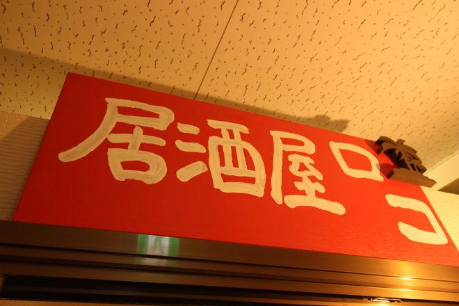 居酒屋ロコ_23