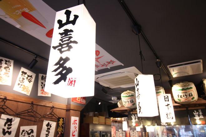日本橋山喜多 武蔵新城店_6