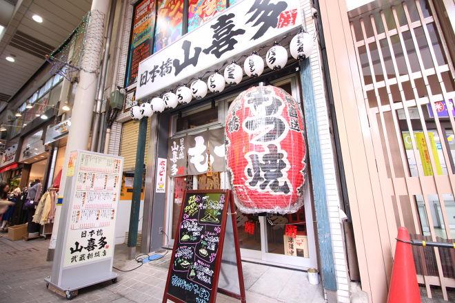 日本橋山喜多 武蔵新城店_25