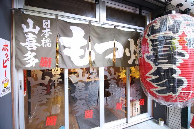 日本橋山喜多 武蔵新城店_26