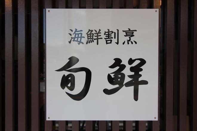 海鮮割烹 旬鮮_20