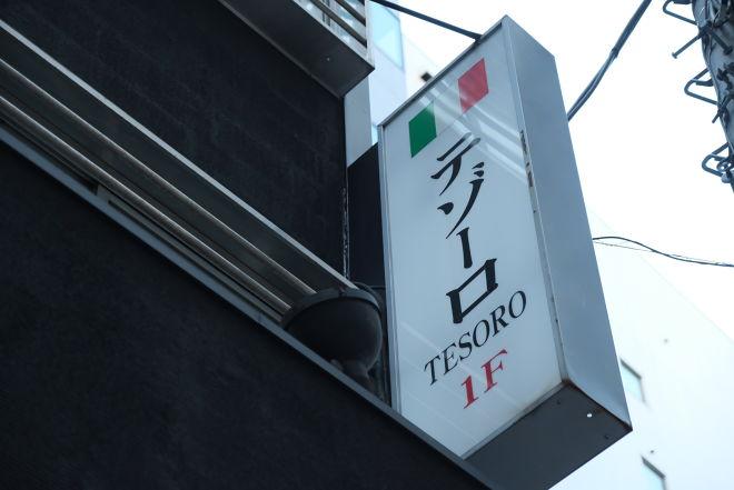 TESORO テゾーロ_24