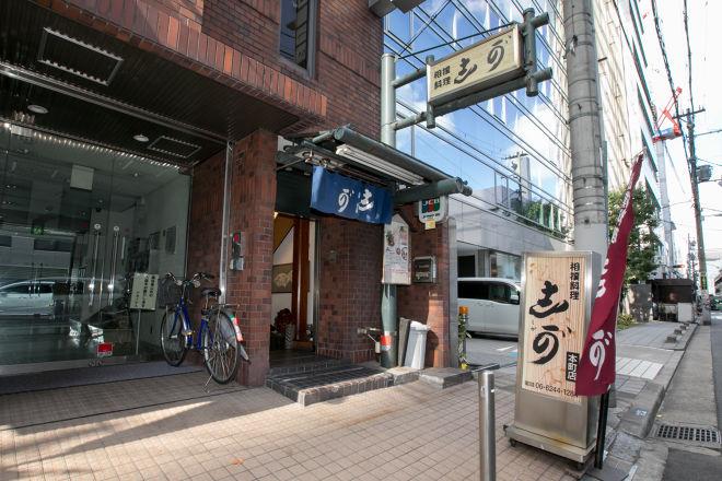 相撲料理志可゛ 本町店_17