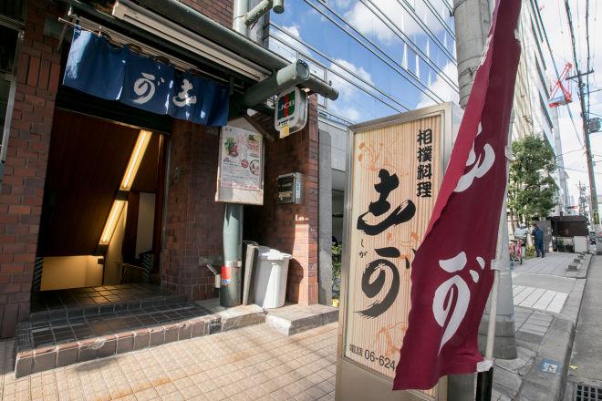 相撲料理志可゛ 本町店_19