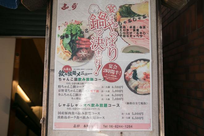 相撲料理志可゛ 本町店_20