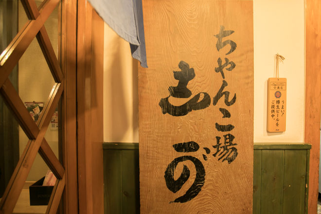 相撲料理志可゛ 本町店_22