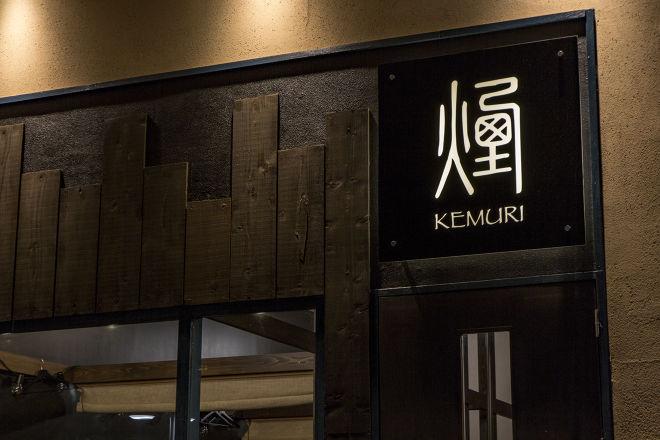 KEMURI焼肉_26