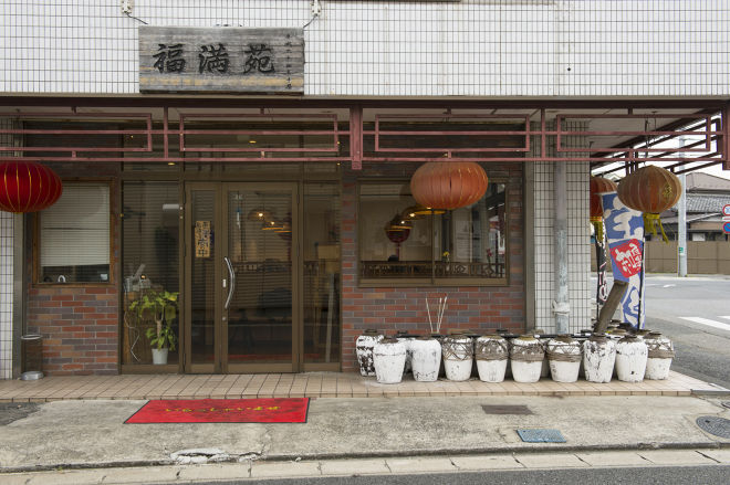 福満苑 船橋店_27