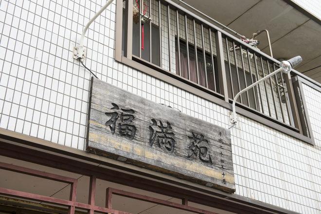 福満苑 船橋店_30