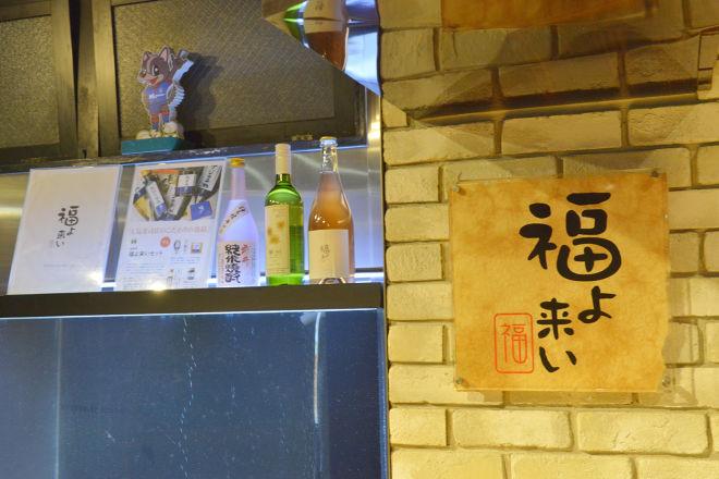 福寿司_2