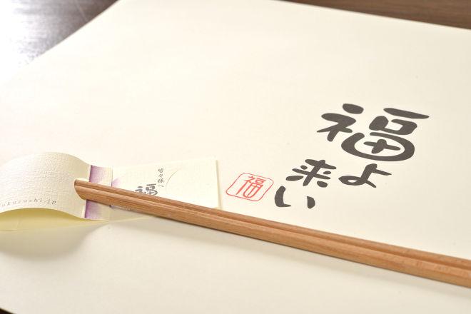 福寿司_23