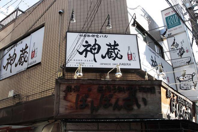 日本酒バル神蔵_16