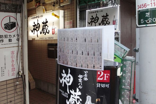 日本酒バル神蔵_17
