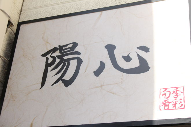 陽心_29