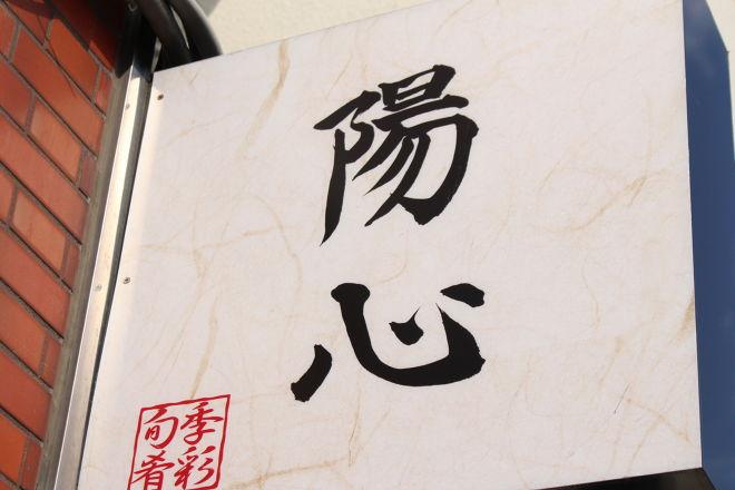 陽心_30
